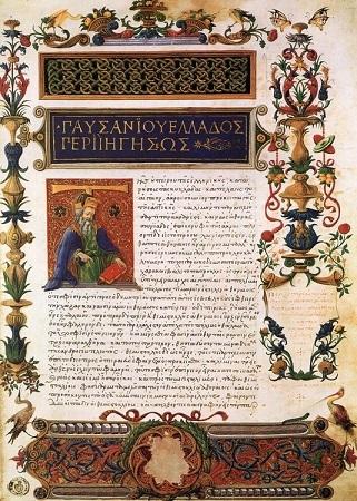 Portada iluminada de La descripción de Grecia, de Pausanias, del ejemplar de la Biblioteca de Florencia