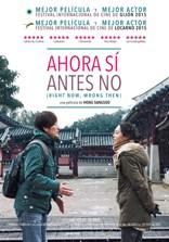 """""""Ahora sí, antes no"""", escrita y dirigida por Hong Sangsoo"""