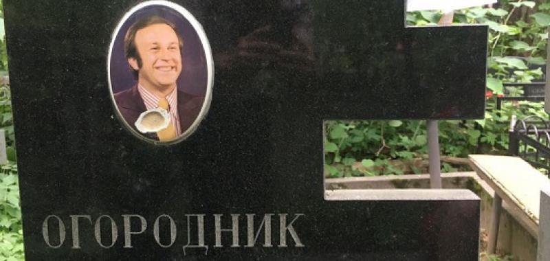 Tumba de Aleksandr Ogorodnik